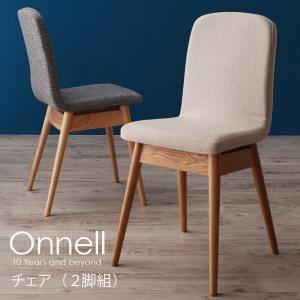 【テーブルなし】チェア2脚セット【Onnell】ベージュ 天然木北欧スタイルダイニング【Onnell】オンネル/チェア(2脚組)