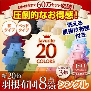布団8点セット【ベッドタイプ】シングル ブルーグリーン 〈3年保証〉新20色羽根布団8点セット
