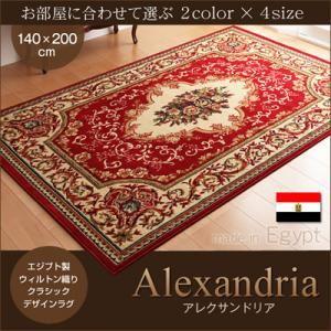 ラグマット 140×200cm【Alexandria】レッド エジプト製ウィルトン織りクラシックデザインラグ【Alexandria】アレクサンドリア【代引不可】