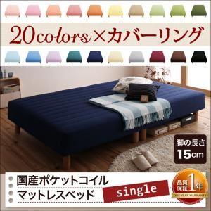 脚付きマットレスベッド シングル 脚15cm パウダーブルー 新・色・寝心地が選べる!20色カバーリング国産ポケットコイルマットレスベッド【代引不可】