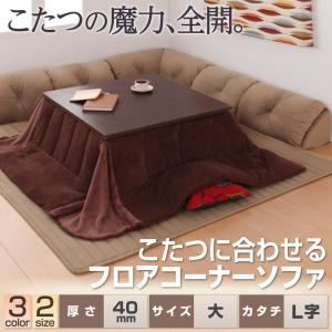 【スーパーSALE限定価格】ソファー 40mm厚 ブラウン L字タイプ 大 こたつに合わせるフロアコーナーソファ【代引不可】