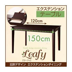 【単品】ダイニングテーブル【Leafy】ブラウン 北欧デザインエクステンションダイニング【Leafy】リーフィ/テーブル(W120-150)