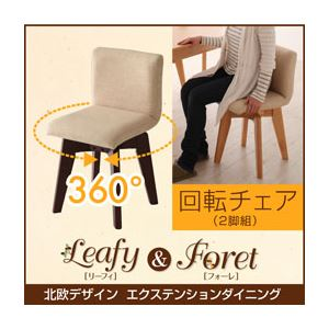 【テーブルなし】チェア2脚セット【Leafy】ブラウン 北欧デザインエクステンションダイニング 【Leafy】リーフィ【Foret】フォーレ/回転チェア(2脚組)