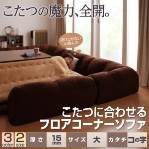 ソファー 15mm厚 ブラウン コの字タイプ 大 こたつに合わせるフロアコーナーソファ【代引不可】