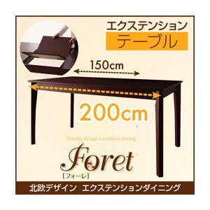【単品】ダイニングテーブル【Foret】ブラウン 北欧デザインエクステンションダイニング【Foret】フォーレ/テーブル(W150-200)【代引不可】