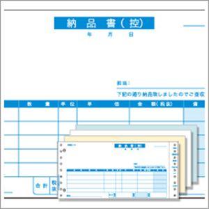 ヒサゴ ドットプリンタ対応コンピュータ帳票 納品書(2穴・4枚複写) 1箱(500セット) BP0101