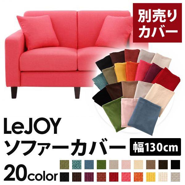 【カバー単品】ソファーカバー 幅130cm【LeJOY スタンダードタイプ】 ハッピーピンク 【リジョイ】:20色から選べる!カバーリングソファ