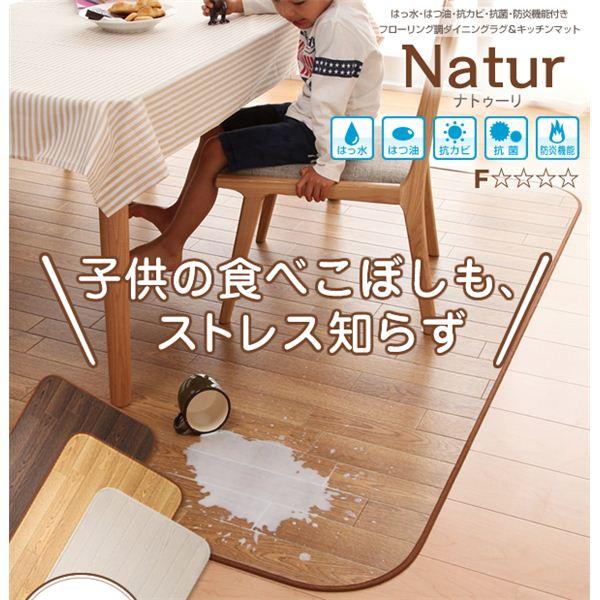 ラグマット 185×300cm【Natur】ナチュラル 撥水・はつ油・抗カビ・抗菌・防炎機能付きフローリング調ダイニングラグ【Natur】ナトゥーリ【代引不可】