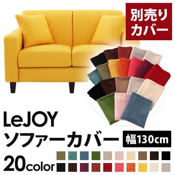 【カバー単品】ソファーカバー 幅130cm【LeJOY スタンダードタイプ】 ハニーイエロー 【リジョイ】:20色から選べる!カバーリングソファ