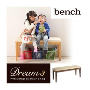 食卓用 ダイニング長椅子 市販 ベンチのみ ダイニングベンチ Dream.3 交換無料 カフェブラウン 3段階に広がる 収納ラック付きエクステンションダイニング ベンチ