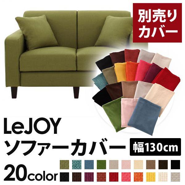 【カバー単品】ソファーカバー 幅130cm【LeJOY スタンダードタイプ】 モスグリーン 【リジョイ】:20色から選べる!カバーリングソファ