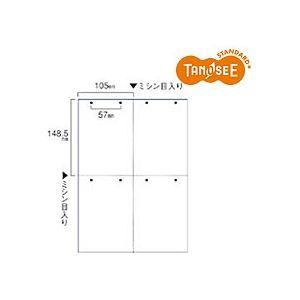 (まとめ)TANOSEE スマイル用LBP用紙 A4汎用白紙 4分割 8穴 500枚入×2箱