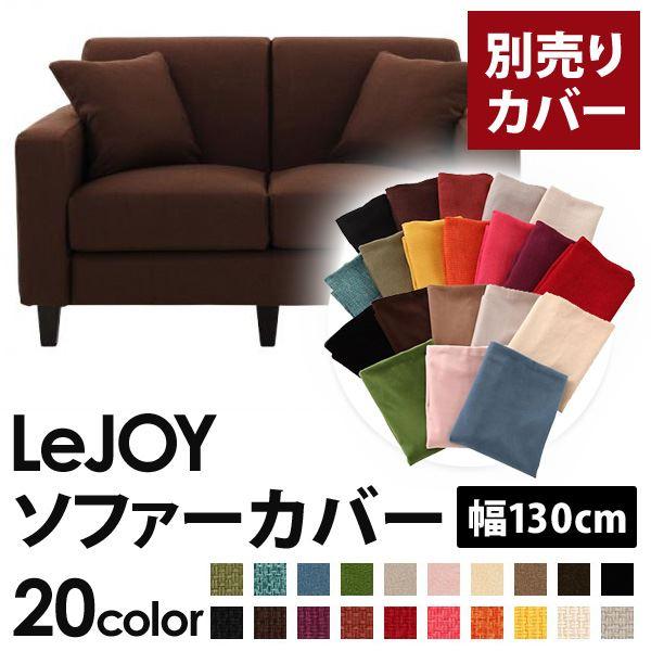【カバー単品】ソファーカバー 幅130cm【LeJOY スタンダードタイプ】 コーヒーブラウン 【リジョイ】:20色から選べる!カバーリングソファ