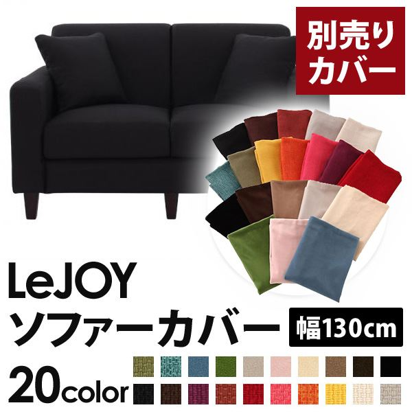 【カバー単品】ソファーカバー 幅130cm【LeJOY スタンダードタイプ】 ジェットブラック 【リジョイ】:20色から選べる!カバーリングソファ