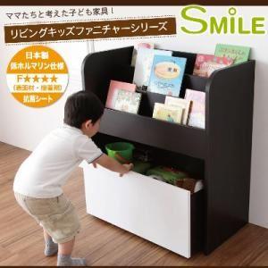 おもちゃ箱【SMILE】ホワイト リビングキッズファニチャーシリーズ【SMILE】スマイル おもちゃ箱付き絵本ラック