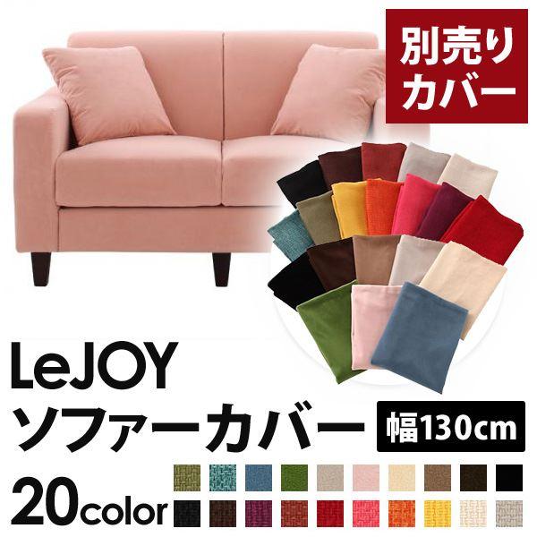 【カバー単品】ソファーカバー 幅130cm【LeJOY スタンダードタイプ】 スウィートピンク 【リジョイ】:20色から選べる!カバーリングソファ