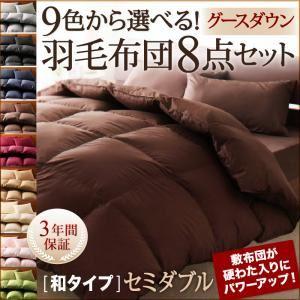 【スーパーSALE限定価格】布団8点セット セミダブル シルバーアッシュ 9色から選べる!羽毛布団 グースタイプ 8点セット 和タイプ