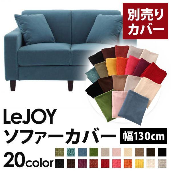 【カバー単品】ソファーカバー 幅130cm【LeJOY スタンダードタイプ】 ロイヤルブルー 【リジョイ】:20色から選べる!カバーリングソファ
