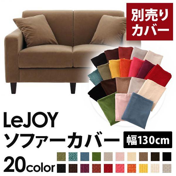 【カバー単品】ソファーカバー 幅130cm【LeJOY スタンダードタイプ】 マロンベージュ 【リジョイ】:20色から選べる!カバーリングソファ
