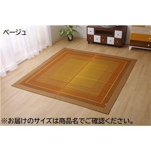 純国産/日本製 い草ラグカーペット 『ランクス総色』 ベージュ 約191×191cm