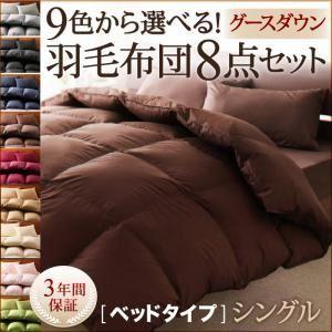 布団8点セット シングル サイレントブラック 9色から選べる!羽毛布団 グースタイプ 8点セット【ベッドタイプ】