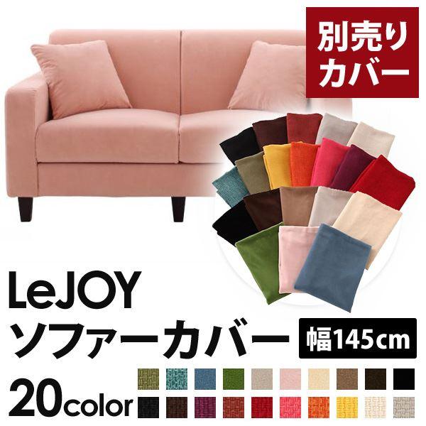 【カバー単品】ソファーカバー 幅145cm【LeJOY スタンダードタイプ】 スウィートピンク 【リジョイ】:20色から選べる!カバーリングソファ