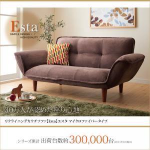 ソファー【Esta】ブラウン リクライニングカウチソファ【Esta】エスタ マイクロファイバータイプ【代引不可】