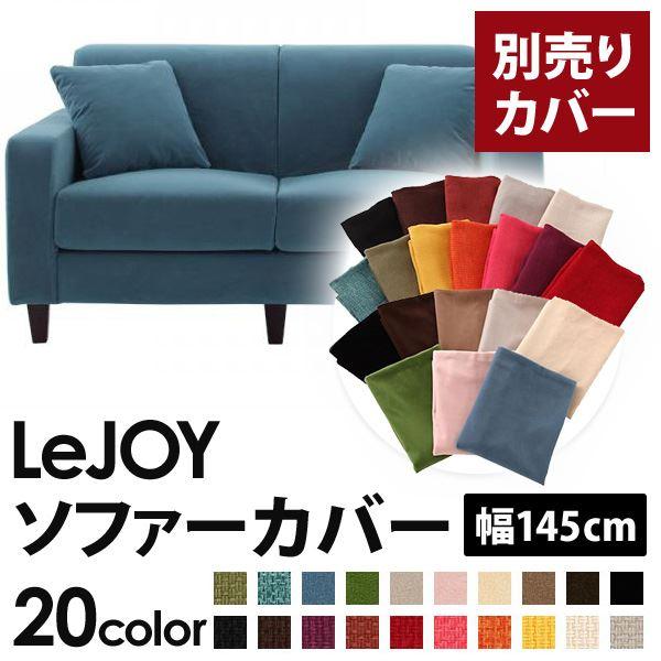 【カバー単品】ソファーカバー 幅145cm【LeJOY スタンダードタイプ】 ロイヤルブルー 【リジョイ】:20色から選べる!カバーリングソファ