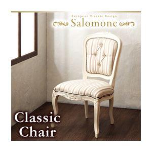【テーブルなし】チェア【Salomone】ブラウン ヨーロピアンクラシックデザイン アンティーク調ダイニング【Salomone】サロモーネ/チェア【代引不可】