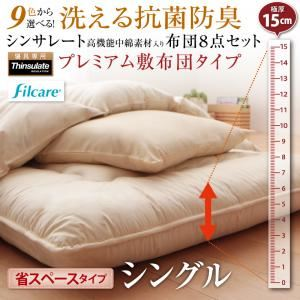 布団8点セット シングル シルバーアッシュ 9色から選べる! 洗える抗菌防臭 シンサレート高機能中綿素材入り布団 8点セット プレミアム敷き布団タイプ: 省スペースタイプ
