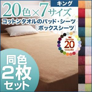 ボックスシーツ2枚セット キング ブルーグリーン 20色から選べる!同色2枚セット!ザブザブ洗える気持ちいい!コットンタオルのボックスシーツ