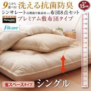 布団8点セット シングル ナチュラルベージュ 9色から選べる! 洗える抗菌防臭 シンサレート高機能中綿素材入り布団 8点セット プレミアム敷き布団タイプ: 省スペースタイプ