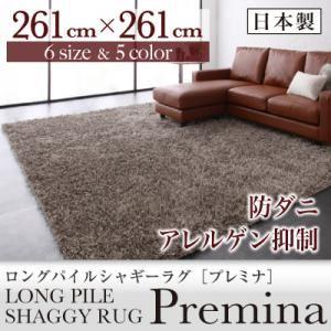 ラグマット 261×261cm【Premina】グレー ロングパイルシャギーラグ【Premina】プレミナ【代引不可】