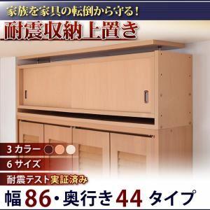 【単品】収納上置 幅86x奥44cm ブラウン 子供、ペットを守る耐震収納上置!高さ35cm~67cm対応でどこでも設置可!【代引不可】