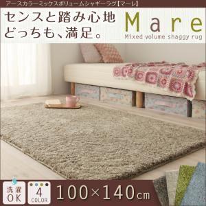ラグマット 100×140cm【Mare】ベージュ アースカラーミックスボリュームシャギーラグ【Mare】マーレ【代引不可】