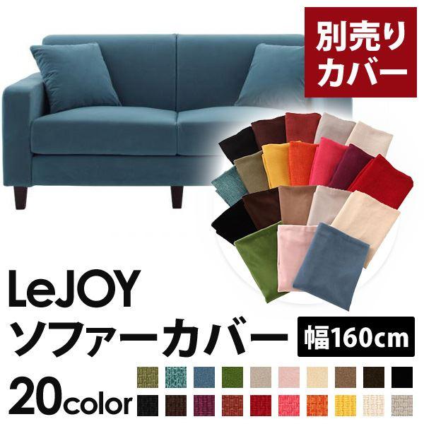 【カバー単品】ソファーカバー 幅160cm【LeJOY スタンダードタイプ】 ロイヤルブルー 【リジョイ】:20色から選べる!カバーリングソファ