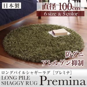 ラグマット 直径100cm(円形)【Premina】グリーン ロングパイルシャギーラグ【Premina】プレミナ【代引不可】