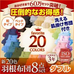 布団8点セット【ベッドタイプ】ダブル ブルーグリーン 〈3年保証〉新20色羽根布団8点セット