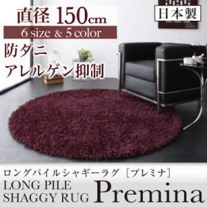 ラグマット 直径150cm(円形)【Premina】ベージュ ロングパイルシャギーラグ【Premina】プレミナ【代引不可】