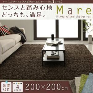 ラグマット 200×200cm【Mare】ベージュ アースカラーミックスボリュームシャギーラグ【Mare】マーレ【代引不可】