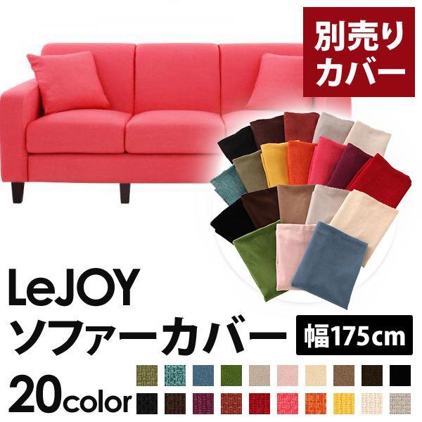【カバー単品】ソファーカバー 幅175cm【LeJOY スタンダードタイプ】 ハッピーピンク 【リジョイ】:20色から選べる!カバーリングソファ