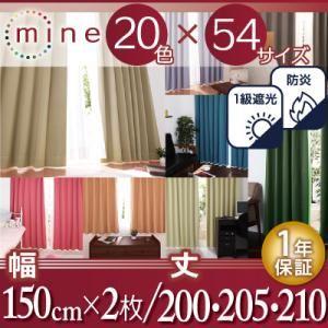 遮光カーテン【MINE】モスグリーン 幅150cm×2枚/丈200cm 20色×54サイズから選べる防炎・1級遮光カーテン【MINE】マイン【代引不可】