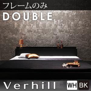 フロアベッド ダブル【Verhill】【フレームのみ】 ブラック 棚・コンセント付きフロアベッド【Verhill】ヴェーヒル