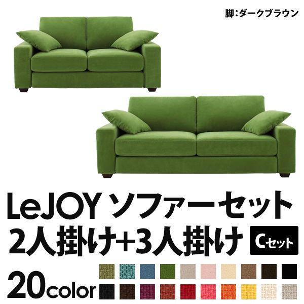 ソファーセット 【Cセット】2人掛け+3人掛け【LeJOY ワイドタイプ】 グラスグリーン 脚:ダークブラウン 【リジョイ】:20色から選べる!カバーリングソファ