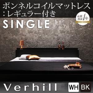 フロアベッド シングル【Verhill】【ボンネルコイルマットレス:レギュラー付き】 フレームカラー:ブラック マットレスカラー:アイボリー 棚・コンセント付きフロアベッド【Verhill】ヴェーヒル