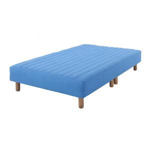 脚付きマットレスベッド セミダブル 脚15cm アースブルー 新・色・寝心地が選べる!20色カバーリングポケットコイルマットレスベッド
