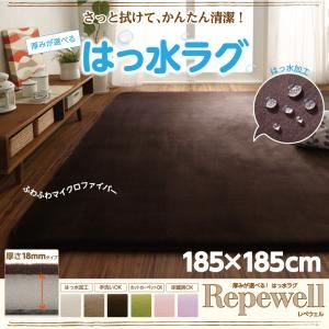 ラグマット【Repewell】185×185cm 厚さ:18mm ミルキーホワイト 厚みが選べる! 撥水ラグ【Repewell】レペウェル【代引不可】