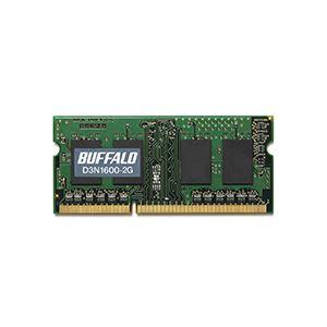永遠の定番モデル 販売 増設メモリー ノートパソコン用 バッファロー 法人向け PC3-12800 DDR3 1600MHz 240Pin 2GB SDRAM MV-D3N1600-2G S.O.DIMM 1枚