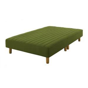 脚付きマットレスベッド セミダブル 脚15cm オリーブグリーン 新・色・寝心地が選べる!20色カバーリングポケットコイルマットレスベッド