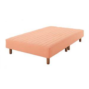 脚付きマットレスベッド セミダブル 脚15cm コーラルピンク 新・色・寝心地が選べる!20色カバーリングポケットコイルマットレスベッド